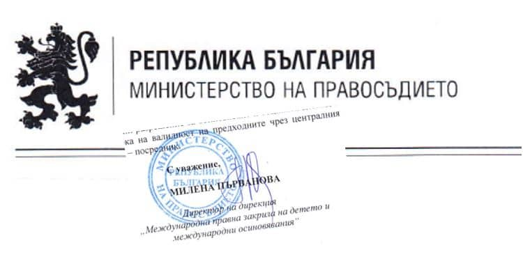 Bulgarian Government approval for adoption.