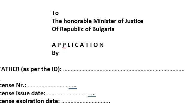 Bulgarian Ministry of Justice Adoption Application.